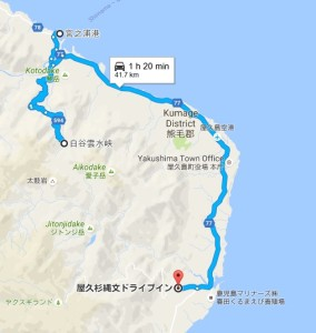 The journey around Yakushima